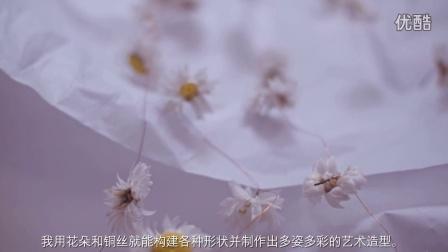 Rebecca Law 与 Forevermark®永恒印记合作鲜花艺术装置——白色2016