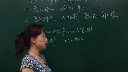 高一历史-课堂实录02-02秦朝中央集权制度的形成