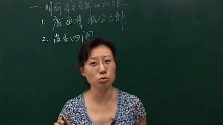 高一历史-课堂实录04-04明清君主专制的加强