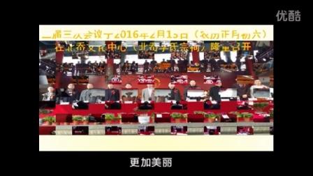 温州苍南县江南望族文化研究交流会