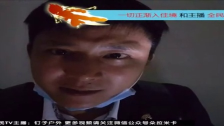 2016.9.22钉子户外-阴阳路之猛鬼病栋!朵拉米卡