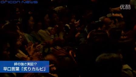 160922_oricon news映画『真田十勇士』初日舞台あいさつ