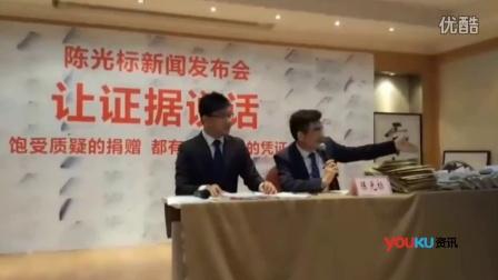 【拍客】陈光标就网络流传文章召开新闻发布会