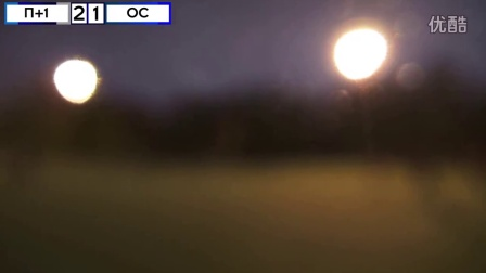 Первый ГОЛ! 可惜体育频道同学的摄像机对焦出问题了。。。