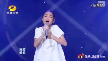 11岁的小女孩唱的三首歌看过的人都哭了 中国梦想秀 周立波 (25)