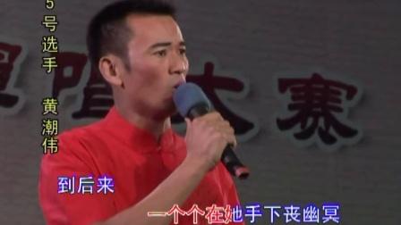 02.第二届揭阳潮剧票友演唱大赛总决赛01-2