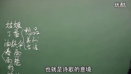 高中语文高一语文必修一刘折谷第2课诗两首.雨巷 标清_标清