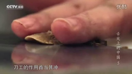 [电影天堂www.dy2018.net].舌尖上的中国(第五集).720p.HD国语中字