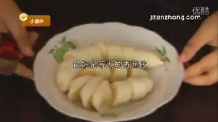 香蕉奶昔做法