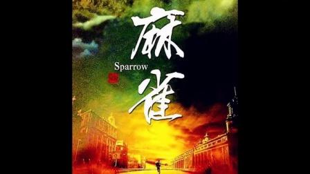 《麻雀》有声小说剧(01-38)更新中 《麻雀》有声小说剧 第19集 炸弹