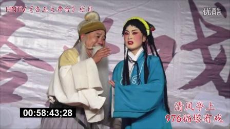 豫剧《清风亭上》全剧 主演:范军