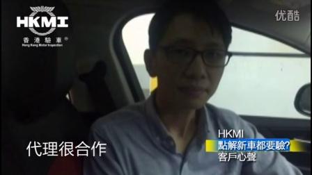 【HKMI 香港驗車】追求完美?還是求個心安?