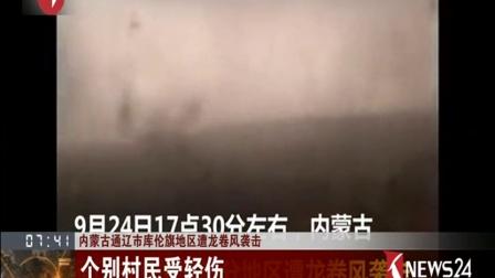 内蒙古通辽市库伦旗地区遭龙卷风 看东方 160926