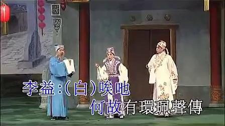 粤剧-紫钗记(全剧)第一场《灯街拾翠》