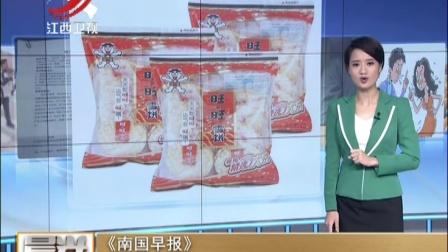 """《南国早报》 吃旺旺没""""旺"""" 男士商家 晨光新视界 160926"""