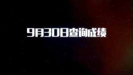华图教育2016中央遴选面试宣传片