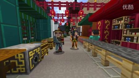 《我的世界》中国神话故事包 游戏宣传片