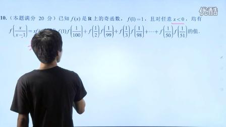 2016年高中数学联赛试题及答案-