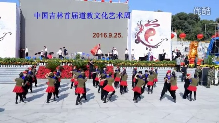 中国吉林首届道教文化艺术节