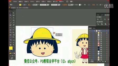 AI教程:绘制经典卡通樱桃小丸子头像(下)illustrator教程