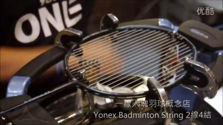 Badminton Stringing 一線入魂羽球概念店-YONEX 兩線四結 VTZFII 28lbs 小蔡穿線