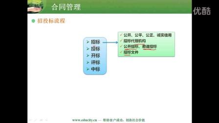信息系统监理师培训视频教程之招投标法