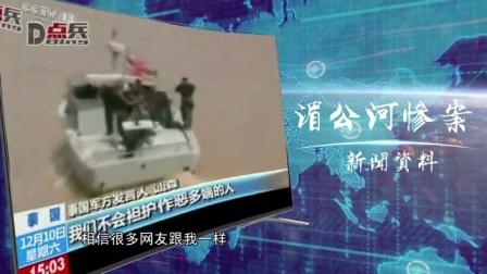 """13名同胞惨死异国 中国用行动诠释""""虽远必诛"""""""