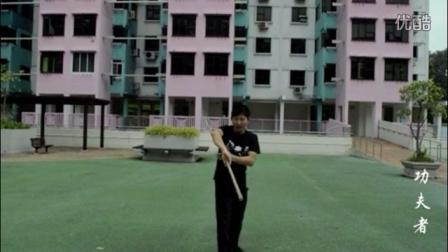 舞花棍慢动作教学视频