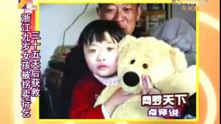 网罗天下 浙江九岁女孩被拐卖行乞 三十五天后获救110424都市快报_标清