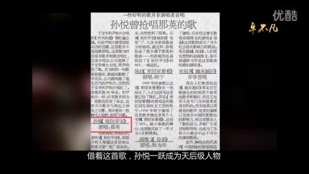 孙悦抢了那英的歌《祝你平安》,孙悦老公资料图片信息,卓不凡46期