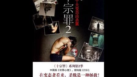 《十宗罪》第二部 有声小说 第22集