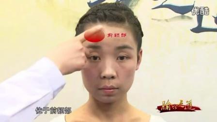防治老花眼之法~阳白穴(穴位按摩)