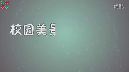 民办南华工商学院天河校区