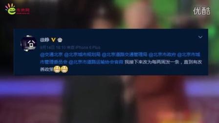 """徐峥遇堵车上演""""北京囧"""" 路怒症发作""""魔咒""""吐槽人生""""五大过不去"""""""