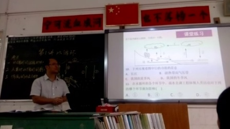高三地理公开课《水循环》梅州五华中学卓俊彬20160928