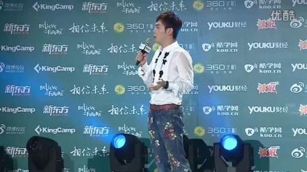 """新东方2016""""相信未来""""湖南大学站---周思成"""
