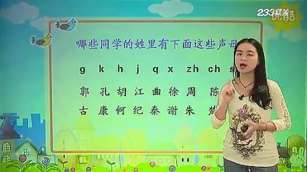 人教版小学语文一年级上册汉语拼音同步课堂 2