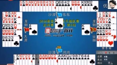 谁是高手双升战队赛总决赛东东鸿鸿VS大漠征服第5局