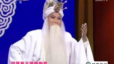 秦腔《刘备祭灵》王永进演唱 秦之声名师高徒