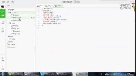 微信小程序开发视频教程4-程序的构造