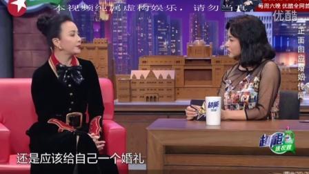 《金星秀》刘嘉玲逼婚梁朝伟?