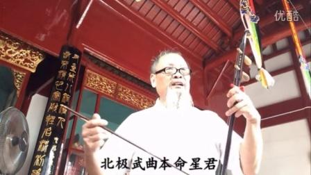 北斗本命解厄韵(带字幕)