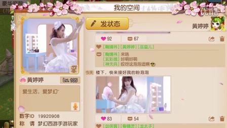 2016.9.29 你的明星好友已上线,SNH48梦幻朋友圈首秀