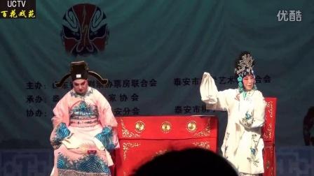 相约泰山唱响16-山东京剧戏迷活动演唱会(第六场)