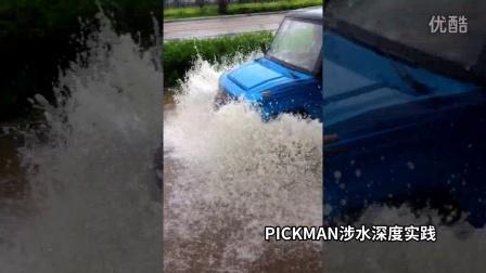 PICKMAN视频集锦(2016.9.26)