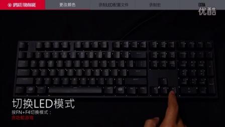 酷冷至尊 Master Keys Pro L 108RGB使用教程