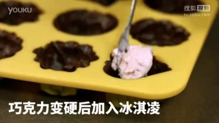自制巧克力冰激凌月饼
