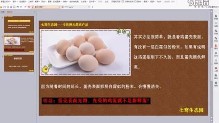 【七窝生态园】家庭主妇必备技巧--选购最新鲜的鸡蛋