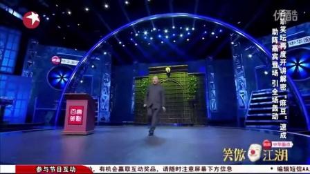 笑傲江湖-冷面笑匠孙建宏 初赛复赛决赛表演合集_超清