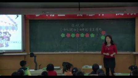 小学一年级数学找规律教学视频港人子弟学校